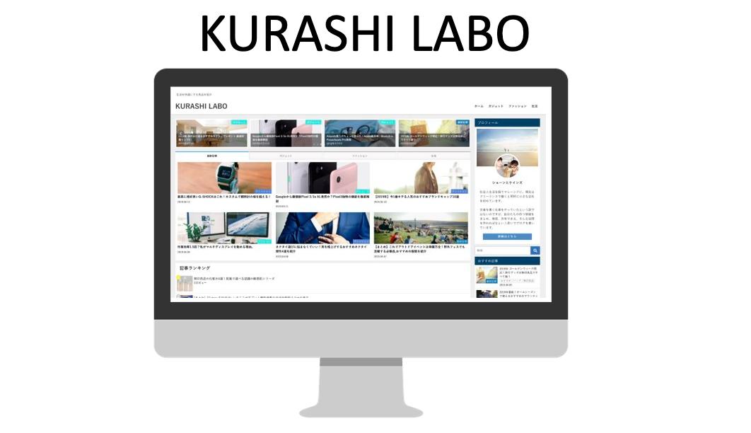 『KURASHI LABO』ブログ開設3ヶ月。感謝を伝えたい。