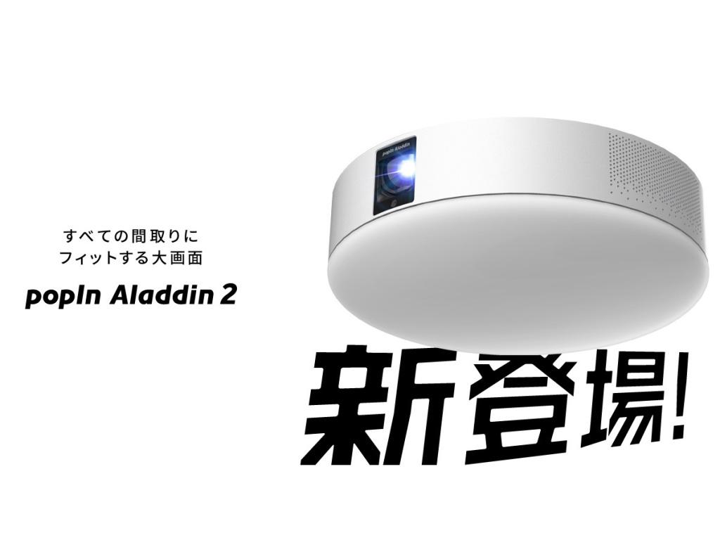 """【2021年】""""ポップインアラジン2"""" 照明・スピーカー・照明を1つに!"""