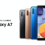 【2020年】15000円で3眼カメラ搭載!Galaxy A7の魅力・残念な点