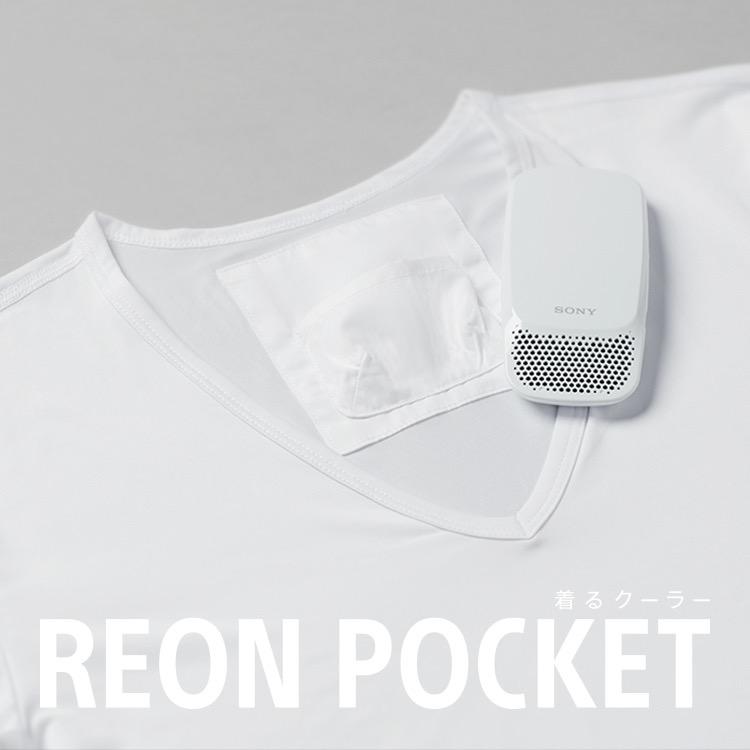 """【熱中症対策】SONYの次世代型""""着るクーラー""""「REON POCKET」とは?"""